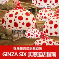 实探!银座超高级旗舰百货 GINZA SIX实惠逛店指南
