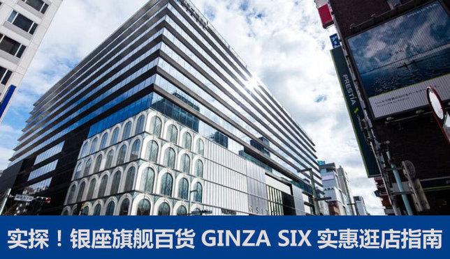 实探!银座超高级旗舰百货GINZA SIX实惠逛店指南
