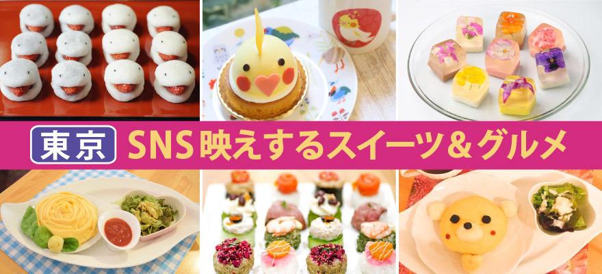 カラフルでかわいい!SNS映えするスイーツ&グルメ5選 in 東京