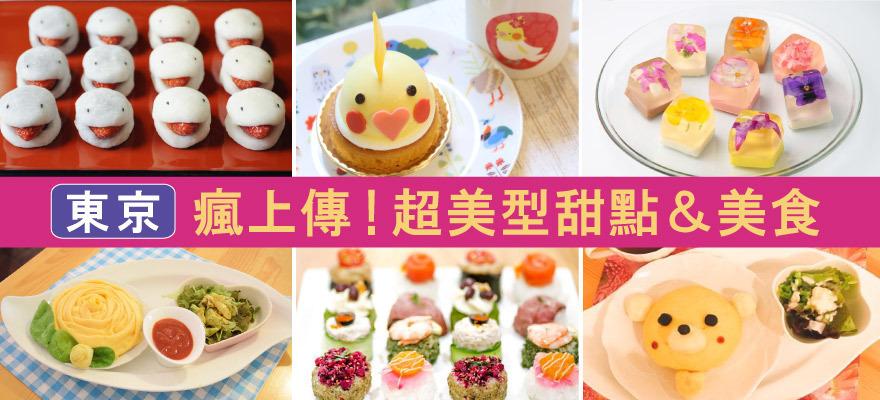 東京瘋上傳!5種超美型甜點&美食大集合!