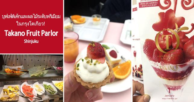 บุฟเฟ่ต์เค้กและผลไม้ระดับพรีเมียมในกรุงโตเกียว!อร่อย ชื่นใจ เต็มอิ่มทั้งคุณภาพและปริมาณ!