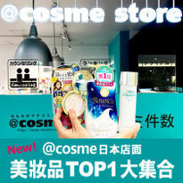 最新!@cosme store日本店面熱門單品TOP1大集合