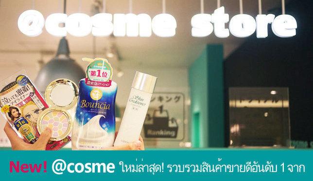ล่าสุด!!!! รวบรวมสินค้าขายดีอันดับ 1 จาก @COSME !!!