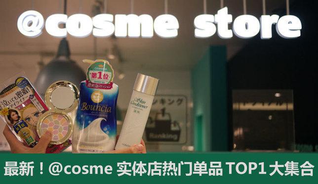 最新!@cosme实体店热门单品TOP1大集合