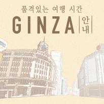 긴자에서 품격있는 여행 시간을 보내다. 특별한 GINZA 안내.