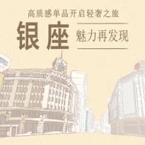 GINZA魅力再发现!用高质感单品开启银座轻奢之旅