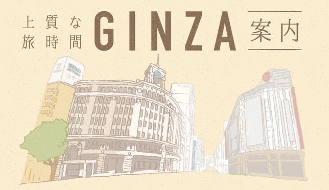 銀座で上質な旅時間を過ごす。 とっておきのGINZA案内。