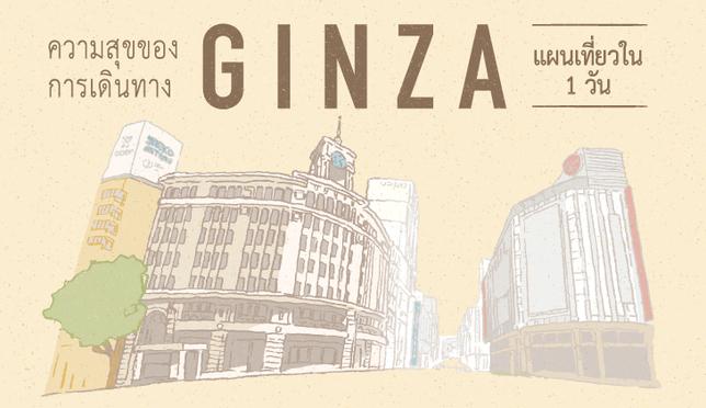ความสุขของการเดินทาง GINZA แผนเที่ยวใน 1 วัน