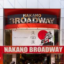 不只有秋葉原!日本御宅次文化聖地NAKANO BROADWAY中野百老匯!