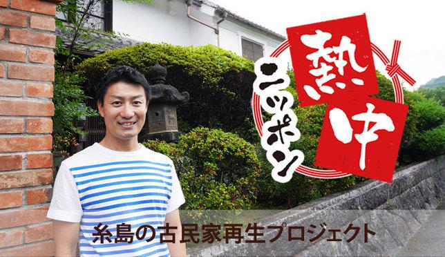 糸島の古民家学生寮プロジェクト