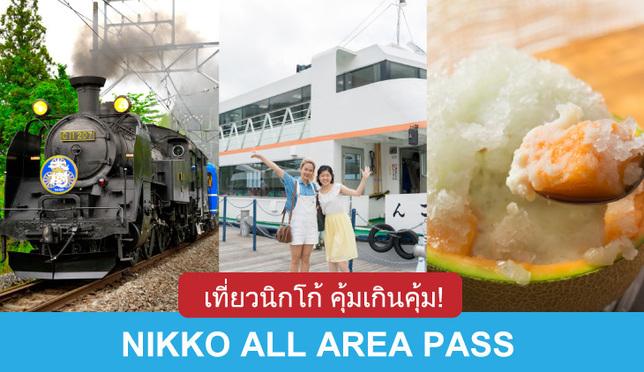 ท่องนิกโก้มุมใหม่กับบัตร NIKKO ALL AREA PASS บัตรเดียวคุ้มเกินคุ้ม!