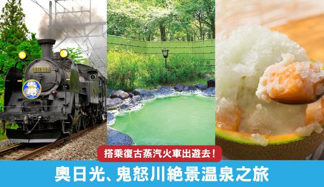 奧日光、鬼怒川絕景溫泉之旅!搭乘懷舊SL大樹蒸汽火車出遊去!