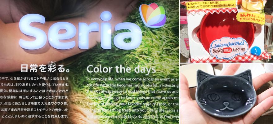 日本繽紛百元商店Seria超好逛!居家生活用品、可愛雜貨買到手軟!