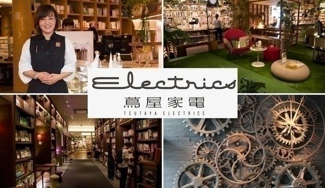 Futako Tamagawa TSUTAYA ELECTRICS, an Art and Technology Store