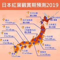 日本賞楓看這篇!2019最新日本全國各地紅葉前線速報