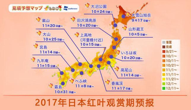 行前确认!日本各地红叶狩最佳时间表