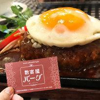 銀座A5級和牛漢堡排,排隊也要吃!東京高CP値人氣午餐推薦数寄屋バーグ