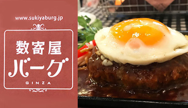 东京超值好味午餐推荐!排队也要吃的银座A5和牛汉堡肉