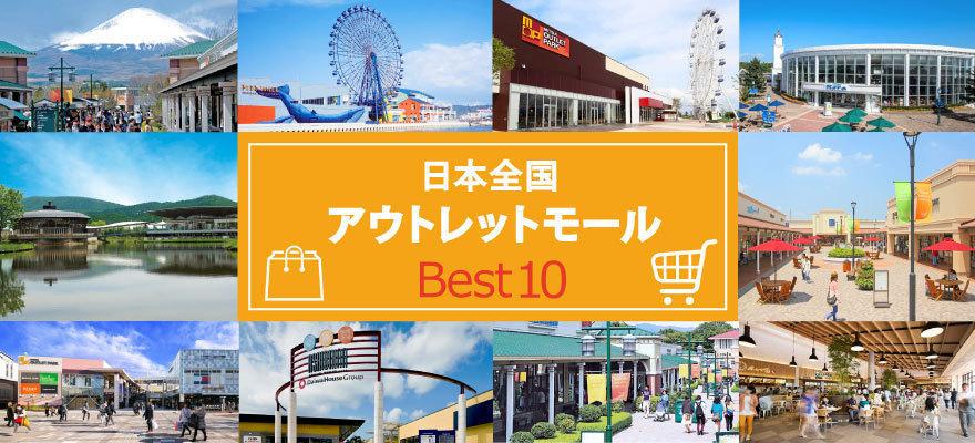 日本全国のおすすめアウトレットモールBest10