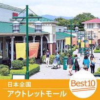 観光とショッピングをお得に楽しむ!日本全国の人気アウトレットモール10選
