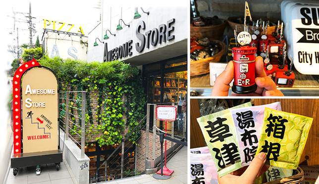 太便宜了!超低價日本生活雜貨買不停!原宿表參道雜貨激戰區的新寵兒AWESOME STORE
