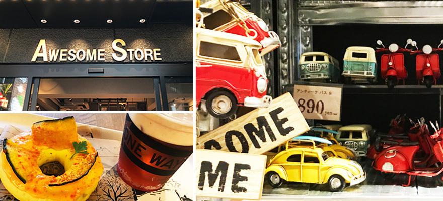 雜貨咖啡廳AWESOME STORE & CAFE,東京原宿買雜貨、品咖啡、吃美食一次滿足!