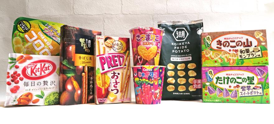 要吃趁现在!日本便利店秋季限定的这10款零食超好吃