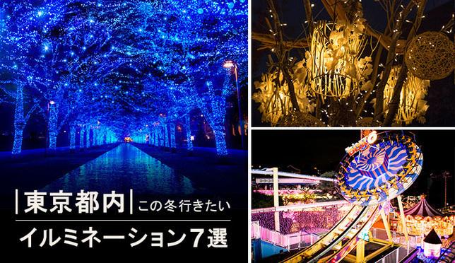 この冬行きたい!東京イルミネーションスポット7選【2017-2018年決定版】
