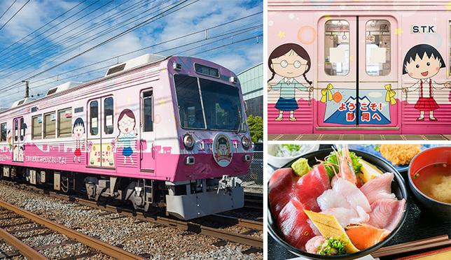 ちびまる子ちゃんラッピングトレインに乗って、まるちゃんの故郷・静岡市を巡ろう