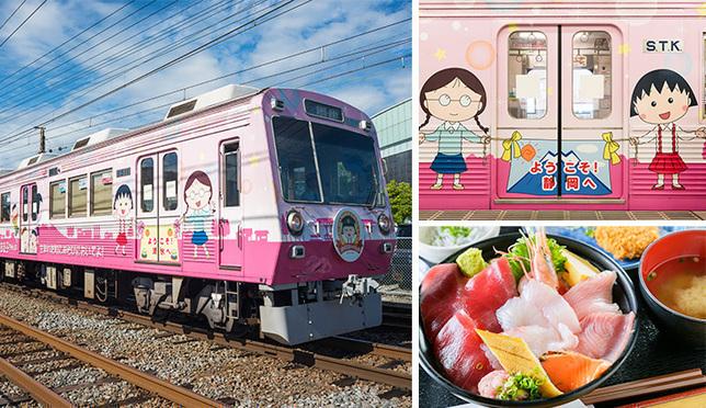 搭櫻桃小丸子彩繪列車漫遊靜岡!玩遍櫻桃小丸子樂園和大吃鮪魚!