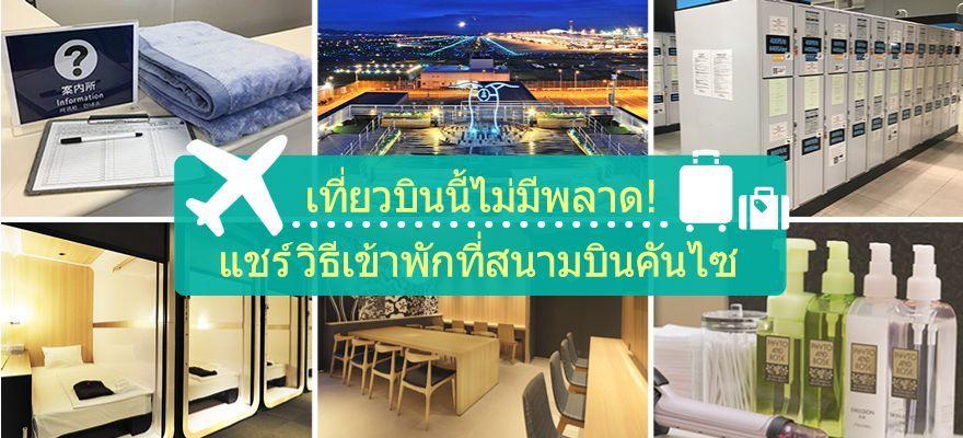 เที่ยวบินนี้ไม่มีพลาด! แชร์วิธีเข้าพักที่สนามบินคันไซ