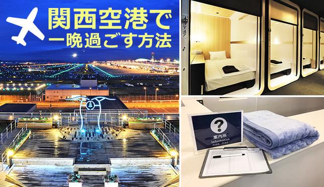 空港に泊まる!関西空港で一晩過ごす方法