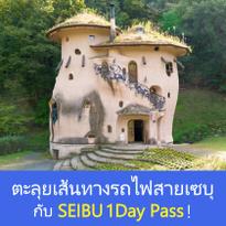 เที่ยวไปกับบัตร SEIBU 1Day Pass ตามเก็บไฮไลท์เด็ดๆบนเส้นทางรถไฟสายเซบุ สนุกครบรสได้ทุกวัย!