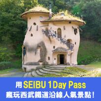 從北歐童話風公園到Outlet購物商城,用SEIBU 1Day Pass瘋玩西武鐵道沿線人氣景點!