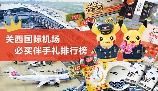 大阪关西国际机场必买伴手礼排行榜
