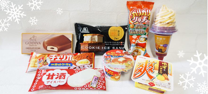 รวม 7  `ไอศกรีม`แสนอร่อยจากร้านสะดวกซื้อ หนาวนี้สะท้านแน่นอน!