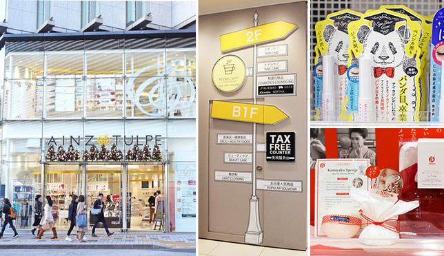 เคล็ดลับความสวยที่สาวญี่ปุ่นอยากบอกต่อ! กับร้านขายยายอดนิยมร้าน AINZ&TULPE