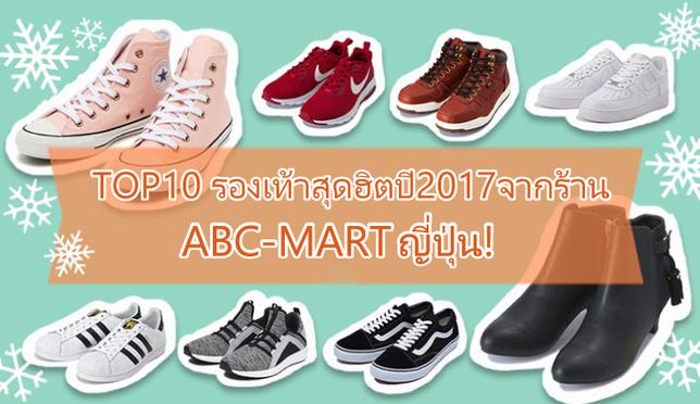 TOP10 รองเท้าสุดฮิตประจำฤดูใบไม้ร่วงและฤดูหนาวปี2017จากร้าน ABC-MART ญี่ปุ่น!
