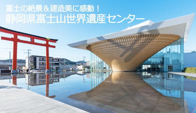 息をのむほどの富士山の絶景に感動! 静岡県富士山世界遺産センターへ行ってきました