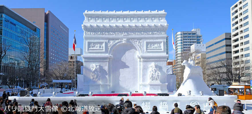 日本最大級の雪の祭典! さっぽろ雪まつりを徹底紹介