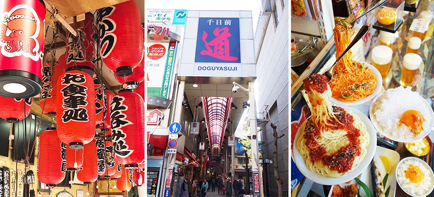 大阪 千日前道具屋筋商店街で、NIPPONみやげを見つけよう!