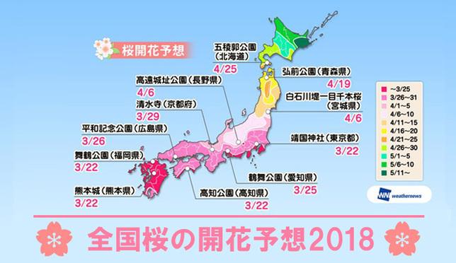 2018年・日本全国桜の開花予想!
