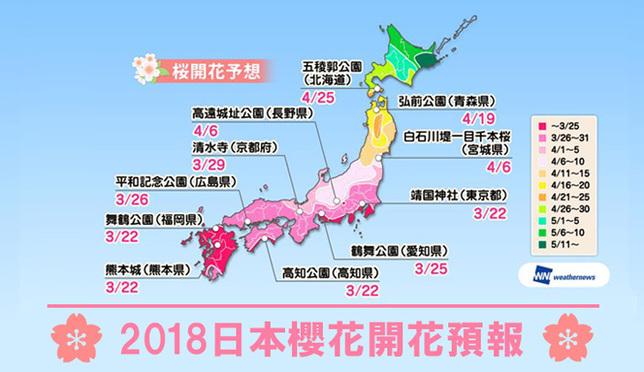 2018年日本全國櫻花開花預測!大阪、京都櫻花4月3日前後為最佳欣賞時期