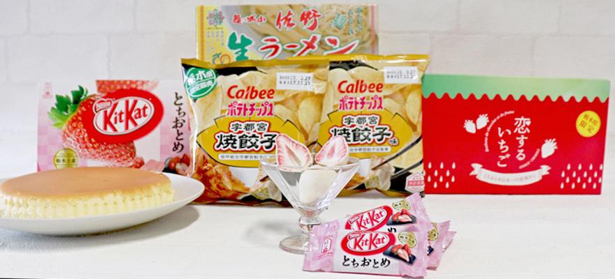 日本草莓名產地栃木縣的10大當地特色伴手禮!