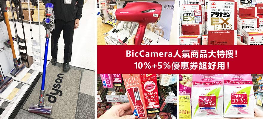 BicCamera家電、醫藥品、美妝品,人氣商品大特搜!(內含超好用8%+7%折扣券!)