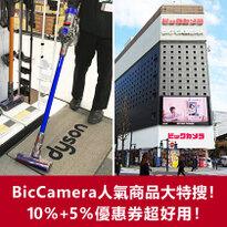 BicCamera家電、醫藥品、美妝品,人氣商品大特搜!(內含超好用10%+5%折扣券!)