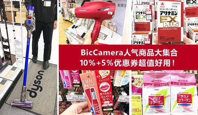 BicCamera家电医药美妆品排队买