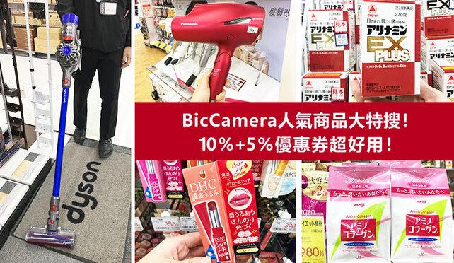 BicCamera家電、醫藥品、美妝品,人氣商品大特搜!