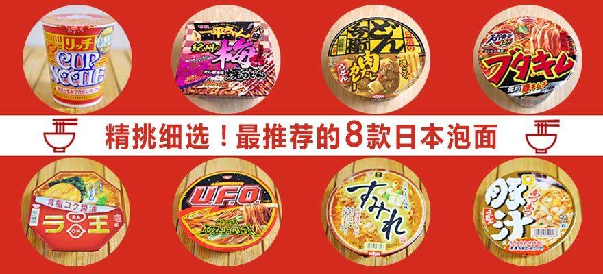 精挑细选!最推荐的8款日本泡面