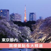 2018年櫻花季!東京都內賞櫻景點6大精選!